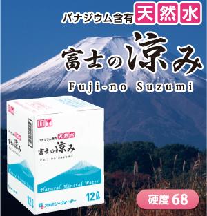 water_fuji