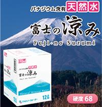 water_fuji01