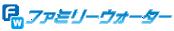 日田天然水 お掃除ロボット付きサーバーのファミリーウォーター